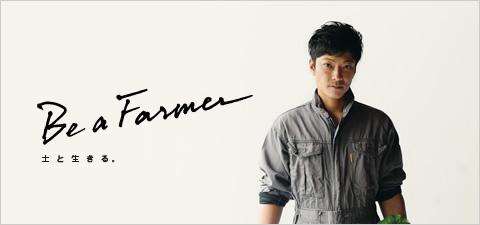 せとうち農業「Be a Farmer」