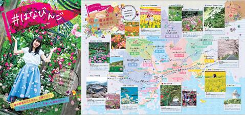 花マップ「#はなびんご」