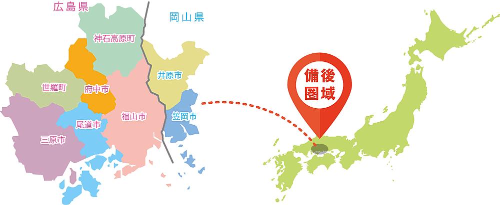 備後圏域の市町紹介イラストマップ
