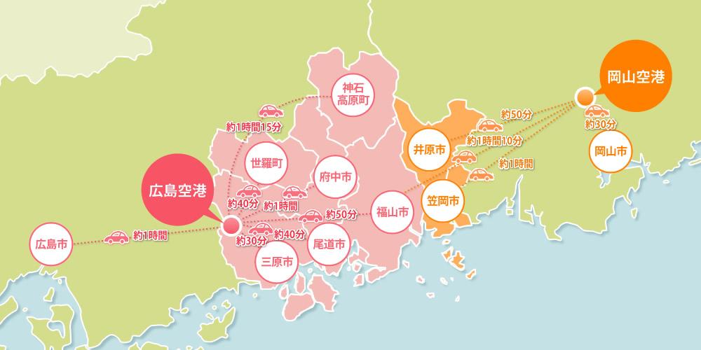 広島空港(三原市)・岡山空港から、各市町中心部への所要時間