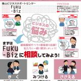 福山ビジネスサポートセンターFuku-Biz(フクビズ)