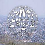 備後出身のあなたに届け! 大切な人へのビデオメッセージ「BINGOな暮らし」を公開しました!