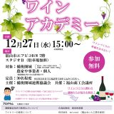 BINGOワインアカデミー開催!