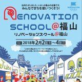 広島県・岡山県 両県内で初開催「リノベーションスクール@福山」を開催します!!