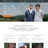 井原市移住・定住支援ポータルサイト「いばらぐらし」リニューアルオープン!