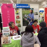 新・農業人フェア2/10(土)東京会場 に出展します