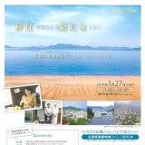 ひろびろ広島くらしフェア 広島県東部地域【びんご圏域】編に出展します