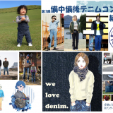 写真、動画、イラスト、ロゴ コンテスト受賞作品決定!(備中備後ジャパンデニムプロジェクト)