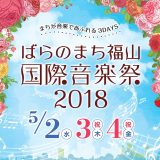 ばらのまち福山国際音楽祭2018を初開催します