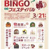 BINGOフェスティバル in まるごとにっぽん(東京都浅草)を開催します