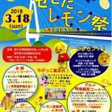 尾道市瀬戸田町で「第2回 せとだレモン祭」が開催されます‼