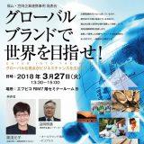 福山市・笠岡市の企業連携事例発表会を開催します(試食試飲有)