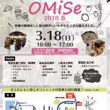 尾道市瀬戸田町でアンテナショップ「OMiSe 2018春」がオープンします‼