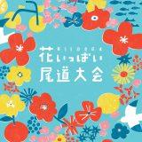 第58回全日本花いっぱい尾道大会