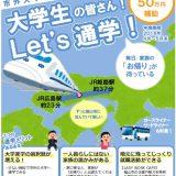 福山市から新幹線・高速バスで通学する大学生の定期券購入費を補助します!