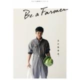 「せとうち農業ガイドブックBe a Farmer」が広島広告企画制作賞金賞を受賞!