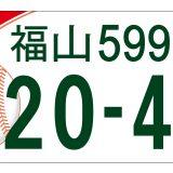 「広島東洋カープ」とコラボレーションしたナンバープレートの事前申込開始!