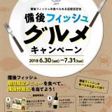 備後フィッシュの食べられる店認定記念「備後フィッシュグルメキャンペーン」開催中!