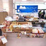 「広島&岡山びんごフェア」を開催します!