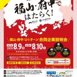 「U・Iターン 合同企業説明会」開催!